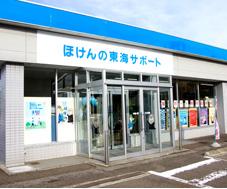 東海サポ―ト株式会社 大館店